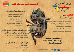 IFKF flyer translated into arabic by Moroccan society of Nephrology