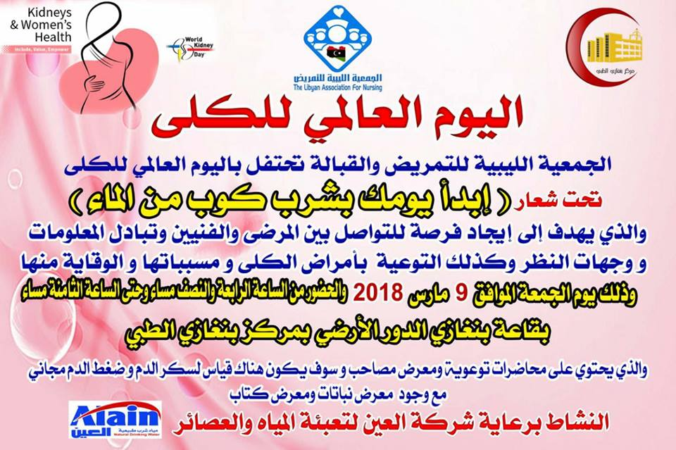 The World Kidney Day